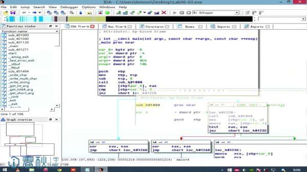 恶意代码分析实战课 视频截图