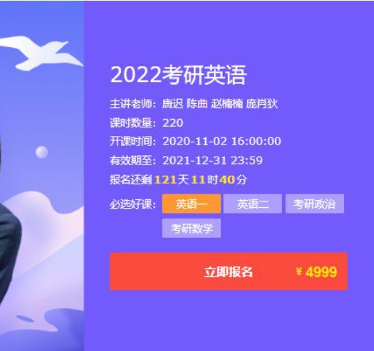 唐迟2022考研英语