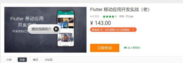 Flutter 移动应用开发实战