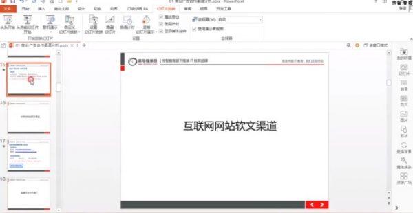 互联网网站软文渠道