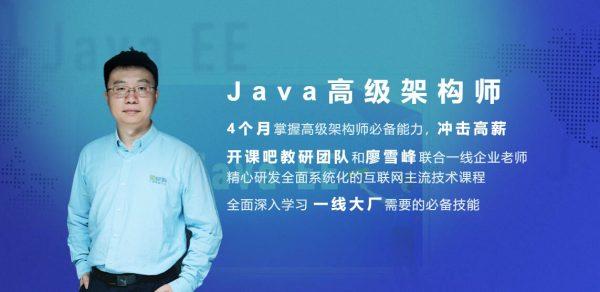 Java高级架构师