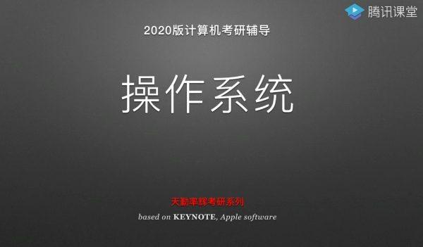 2020版核算机考研教导 操作体系课程