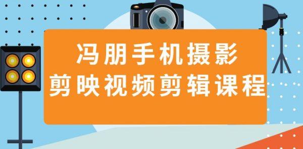冯朋手机摄影 剪映视频编排<a target=_blank href='http://www.yingzhiyuan.com/'>课程</a>