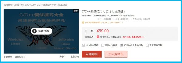 C/C++调试技巧大全(七日成蝶)