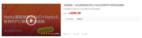 全网首部:Netty源码分析&NIO+Netty5各种RPC架构实战演练