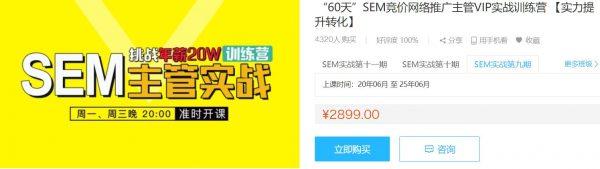 60天SEM竞价网络推广主管VIP实战训练营