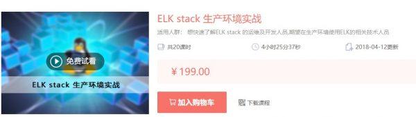 ELK stack 生产环境实战