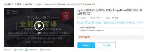 python自动化+Py全栈+爬虫+Ai=python全能工程师-挑战年薪30万