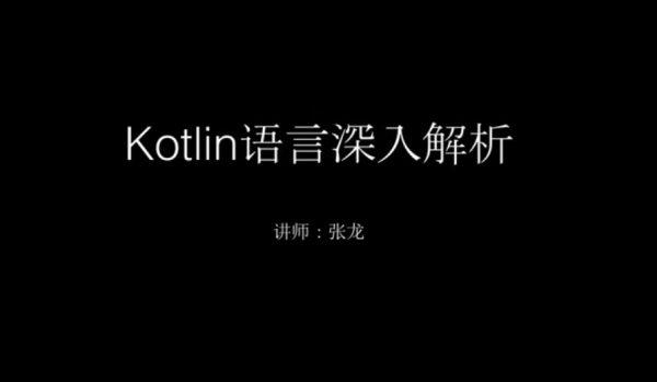 Kotlin语言深入解析