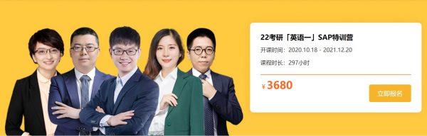 2022橙啦考研英语谭剑波「英语一」SAP特训营