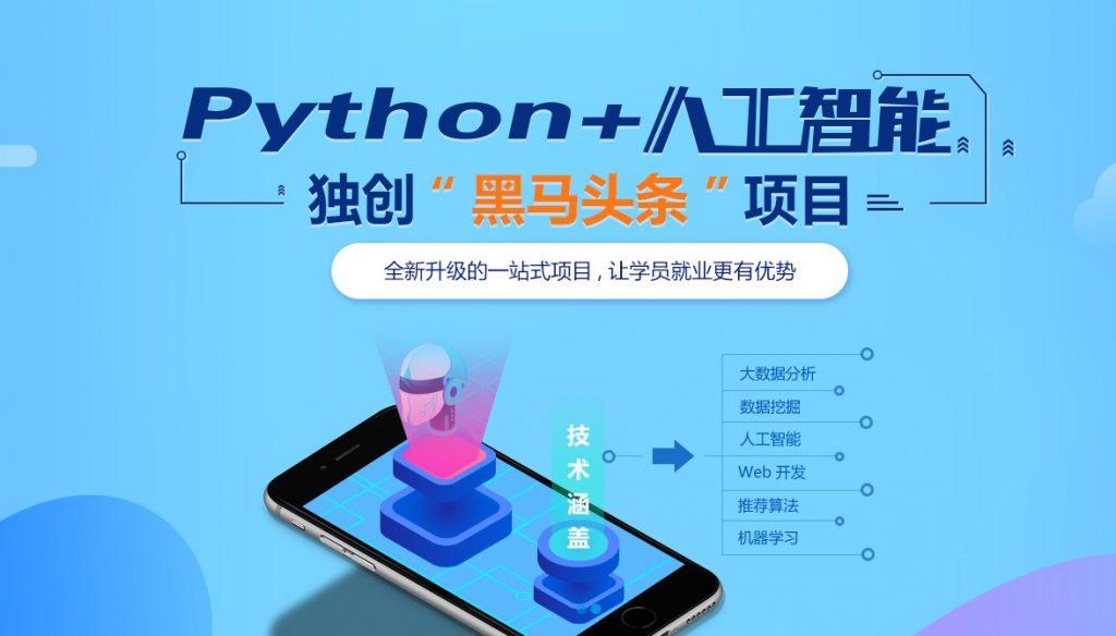 黑马程序员Python