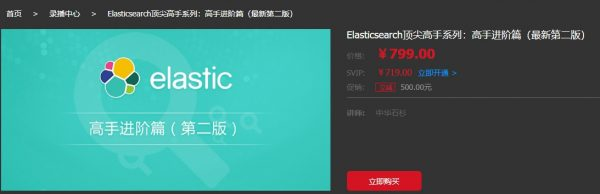 Elasticsearch顶尖高手系列:高手进阶篇(最新第二版)