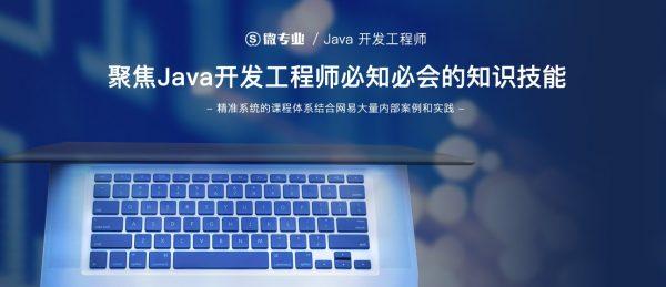 Java开发工程师(Web方向)