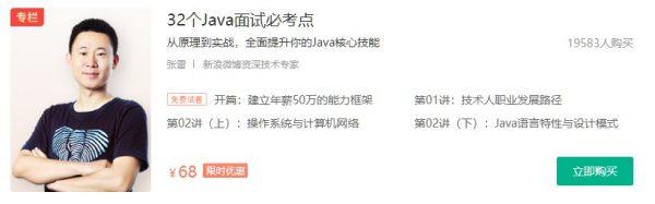 32个Java面试必考点