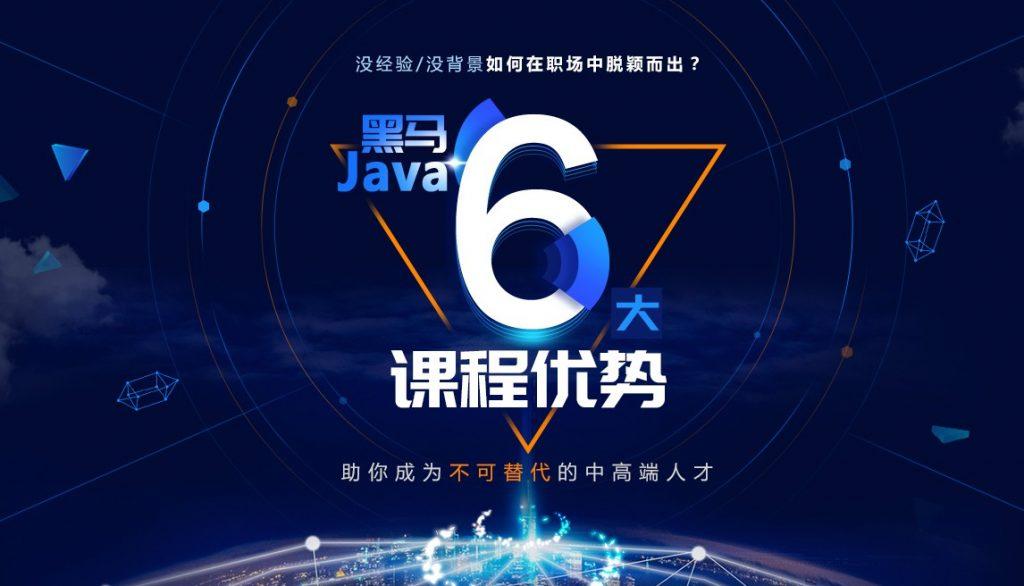 黑马程序员-JavaEE培训