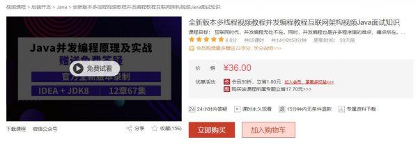 全新版别多线程<a target=_blank href='http://www.yingzhiyuan.com/'>视频教程</a>并发编程教程互联网架构视频Java面试常识