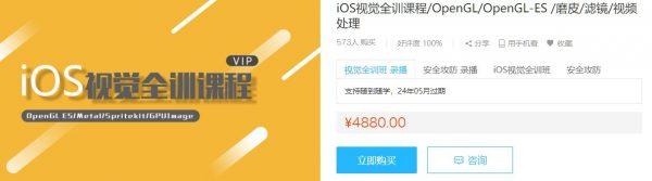 iOS视觉全训<a target=_blank href='http://www.yingzhiyuan.com/'>课程</a>