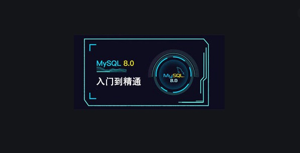 MySQL8入门到精通