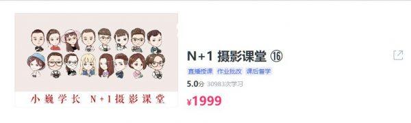 小巍学长N+1拍照<a target=_blank href='http://www.yingzhiyuan.com/'>课程</a>
