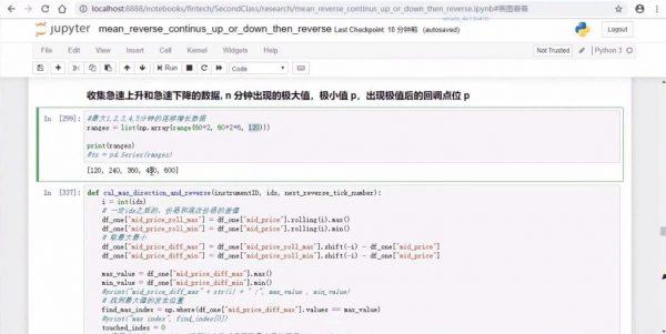 日内高频交易实战,从python数据分析到C++编写策略 视频截图