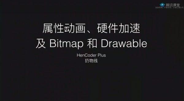 属性动画、硬件加速 及Bitmap和Drawable