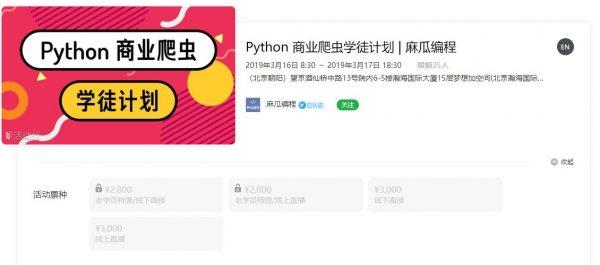 Python 商业爬虫学徒计划 | 麻瓜编程