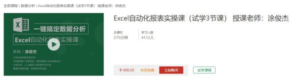 Excel自动化报表实操课(试学3节课) 授课老师:涂俊杰