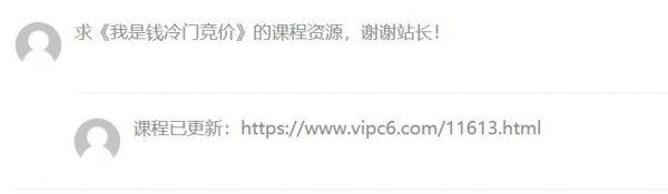 VIPC6会员需求资源