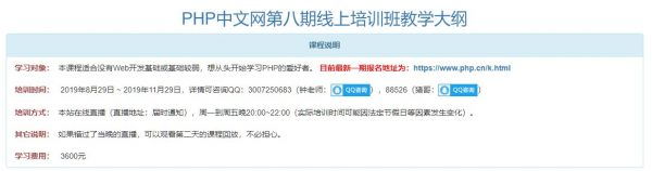PHP中文网第八期线上训练