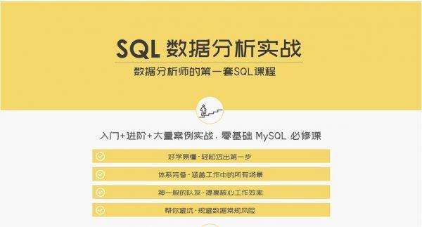 SQL数据分析实战