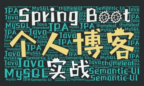 Spring Boot开发小而美的个人博客系列视频课程