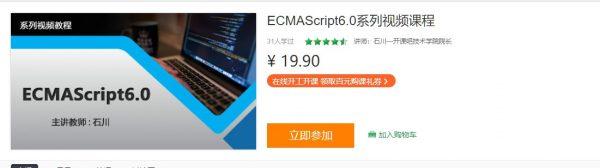 ECMAScript6.0系列视频课程