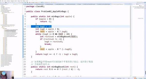 算法中级班课程 视频截图