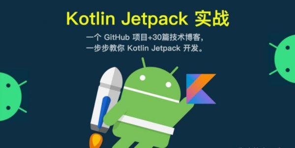 Kotlin+Jetpack实战