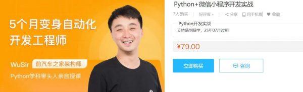 Python+微信小程序开发实战