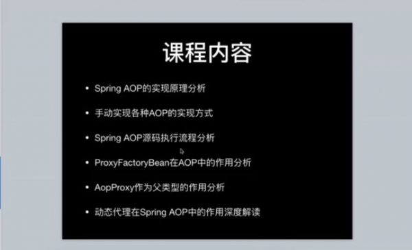 Spring精髓 视频截图