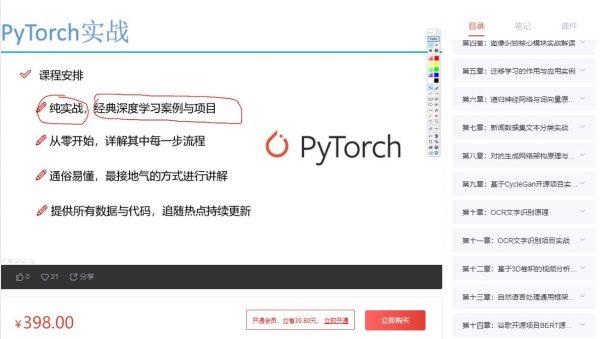 深度学习结构-PyTorch实战