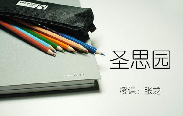 圣思园张龙教师<a target=_blank href='http://www.yingzhiyuan.com/'>课程</a>