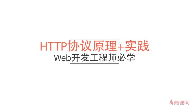 HTTP协议原理+实践