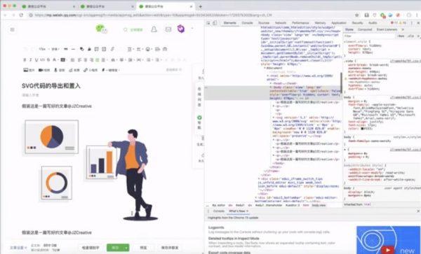 微信图文高档交互动画SVG排版 视频截图