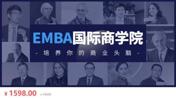 EMBA国际商学院
