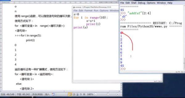 全国核算机二级Python程序设计考试教程 视频截图