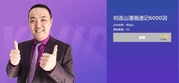 祁连山漫画速记6000词