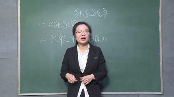 教师资格证面试 初中历史 视频截图