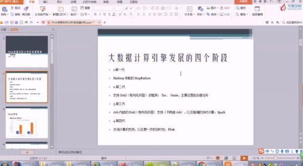 大数据核算引擎开展的四个阶段