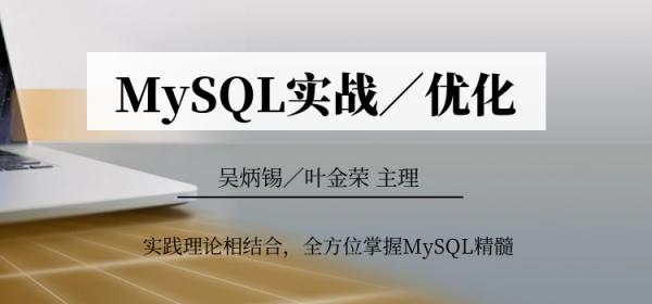 MySQL实战/优化