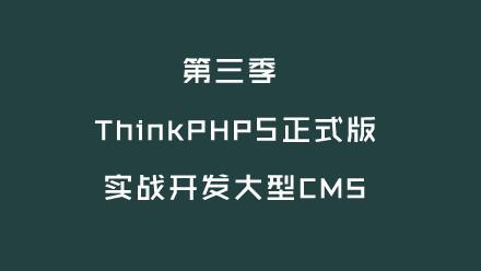 第三季 ThinkPHP5正式版 实战开发大型CM5