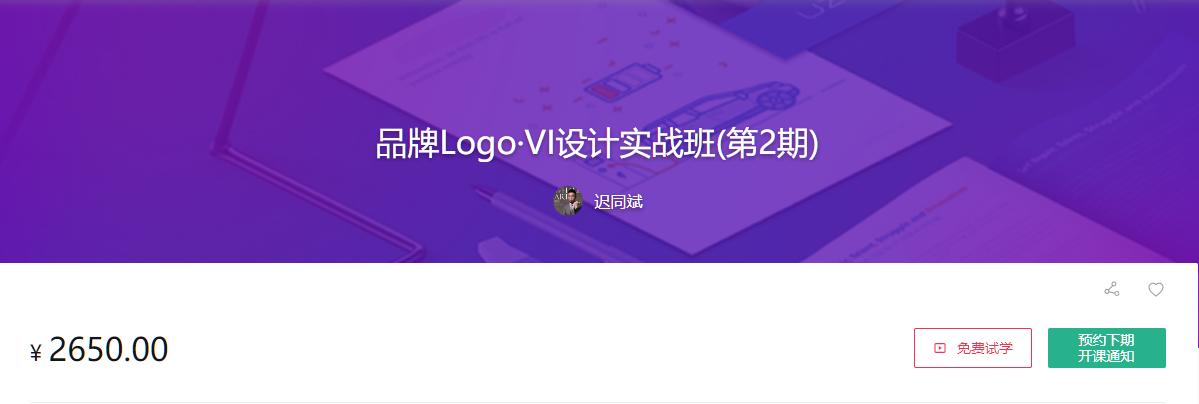 品牌Logo·VI设计实战班(第2期)