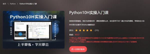 Python10H实操入门课