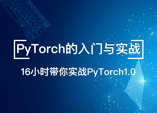 PyTorch的入门与实战